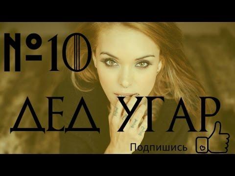 Подборка Приколов  10