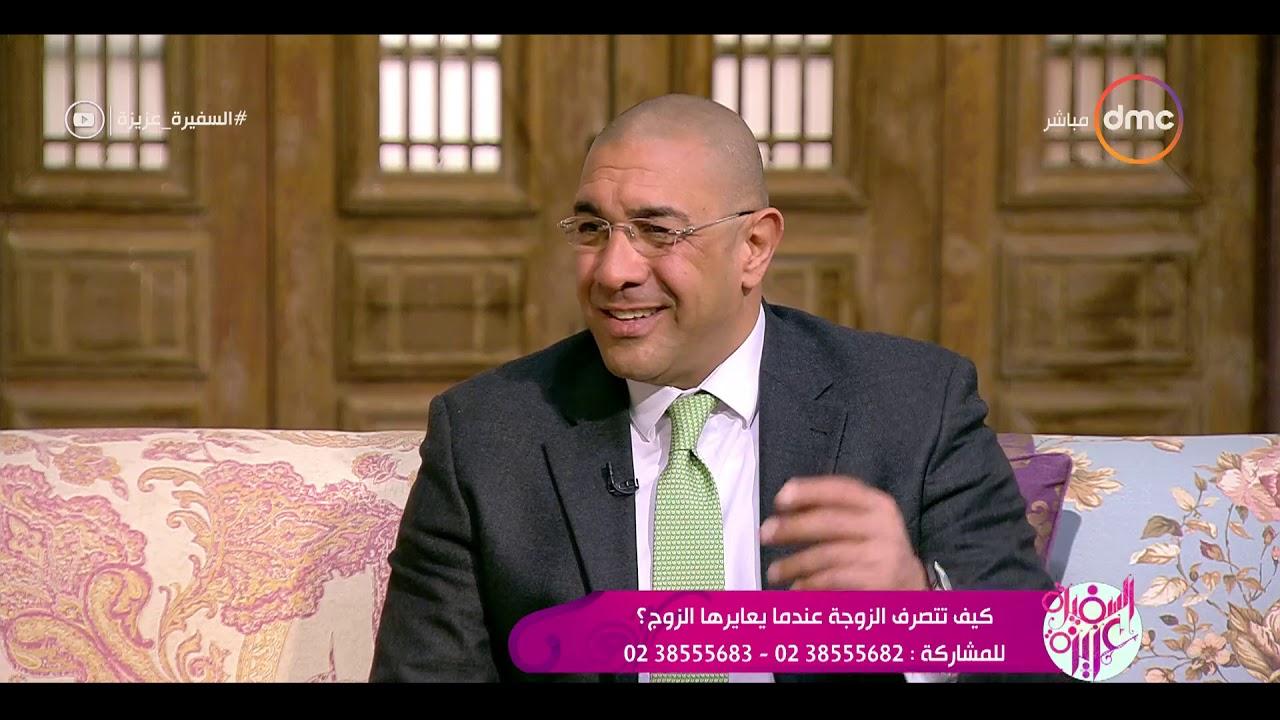 """السفيرة عزيزة - د/ عمرو يسري : هل ممكن تكون """" الغيرة """" سبب في معايرة الزوج لزوجته؟!!"""