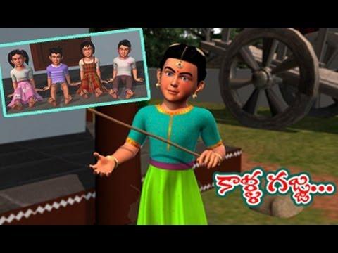 Kalla Gajja Kankalamma | 3D Animation | Telugu Nursery Rhyme