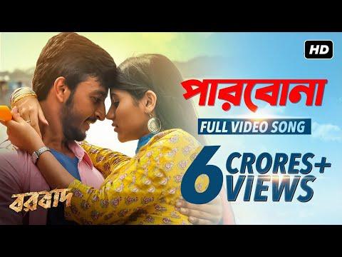 Download Parbo Na | Borbaad | Bonny | Rittika | Raj Chakraborty | 2014 HD Mp4 3GP Video and MP3