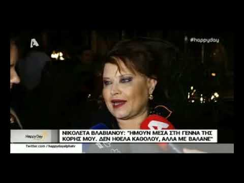 "Video - Νικολέττα Βλαβιανού: ""Ήμουν μέσα στη γέννα της κόρης μου"""
