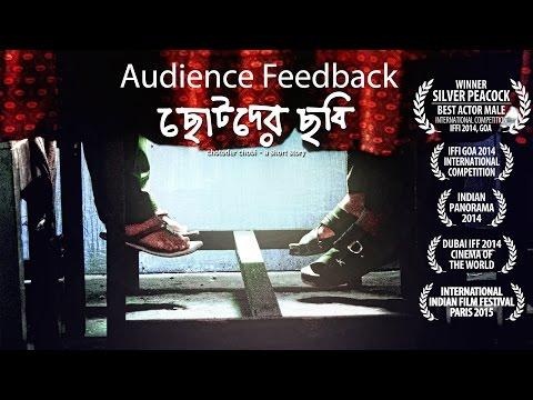 Audience Feedback | Chotoder Chobi I Kaushik Ganguly | Indraadip Dasgupta | Dulal Sarkar |2015