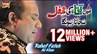 Video Rahat Fateh Ali Khan Ft. Wajhi Farooqi - Main Aqa Ki Mehfil - New Naat 2017 - Heera Gold MP3, 3GP, MP4, WEBM, AVI, FLV September 2019