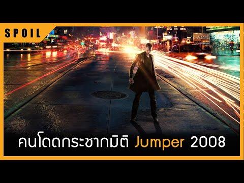 คนโดดกระชากมิติ Jumper 2008 สปอยหนังเก่า