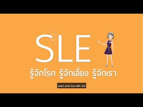 SLE แค่เข้าใจโรค ก็เข้าใจเรา (Eng sub) SLE แค่เข้าใจโรค ก็เข้าใจเรา (Eng sub)