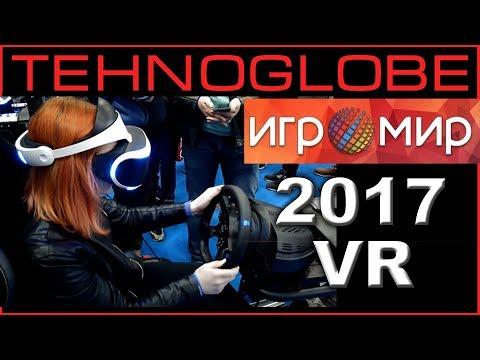 ИГРОМИР 2017. VR, игры, периферия