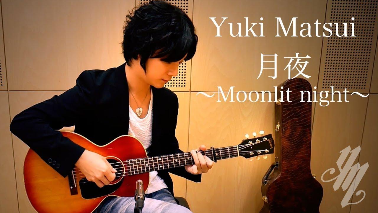 月夜 (Moonlit night) ~original song~(acoustic guitar solo) / Yuki Matsui