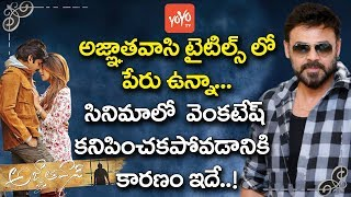 Video Pawan Kalyan And Venkatesh Suspense Scene Missing in Agnathavasi Movie | YOYO TV Channel MP3, 3GP, MP4, WEBM, AVI, FLV Januari 2018