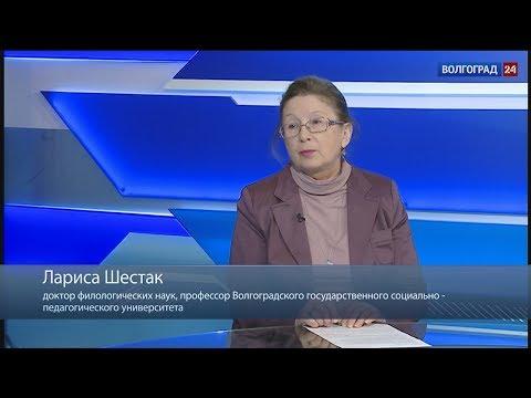 Лариса Шестак, доктор филологических наук, профессор Волгоградского государственного социально-педагогического университета