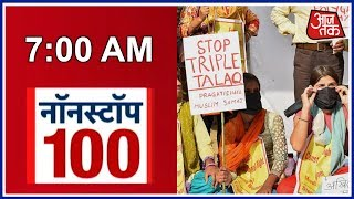 Nonstop 100: Supreme Court's Verdict On Triple Talaq Today