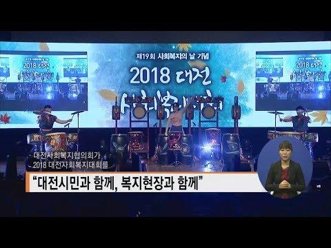 복지tv - '2018 대전사회복지대회' 보도 안내