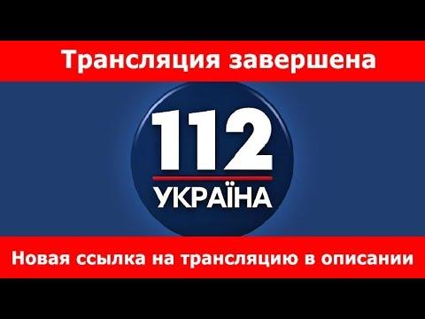 Канал 112. Он-лайн трансляция