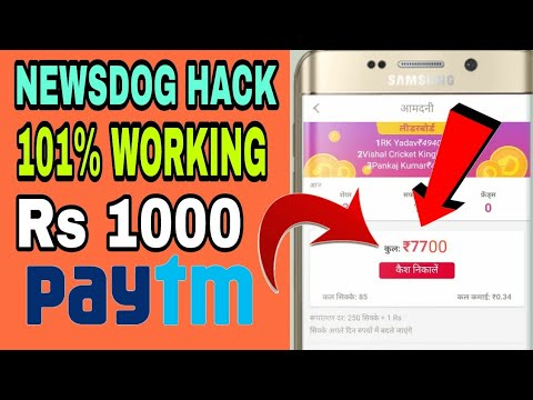 Newsdog App Hack 101% Working || Now Earn 1000rs Paytm Money Daily Self Earning Trick