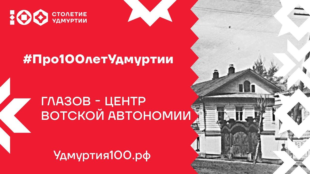 Глазов – первая столица Вотской автономной области