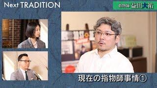 ラジオ「NextTRADITION」#16本編