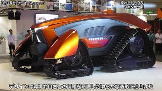 変わるトラクター、クボタが公開(動画あり)