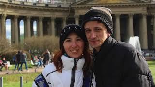 Екатерина и Михаил Кузнецовы Любовь без границ Ярославль