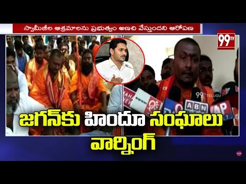 Hindu Societies Serious Warning to AP CM YS Jagan | Srisailam Hindus Protest