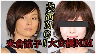 【衝撃】米倉涼子共演NGの大女優!!?そしてその訳とは!?