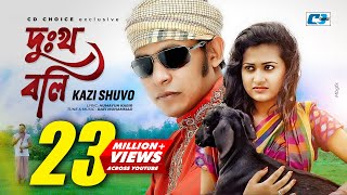 Dukkho Boli By Kazi Shuvo  New Song 2016  Full HD