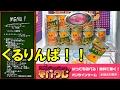 UFOキャッチャー~モバクレ10番勝負!お菓子をくるりんぱ!etc…~