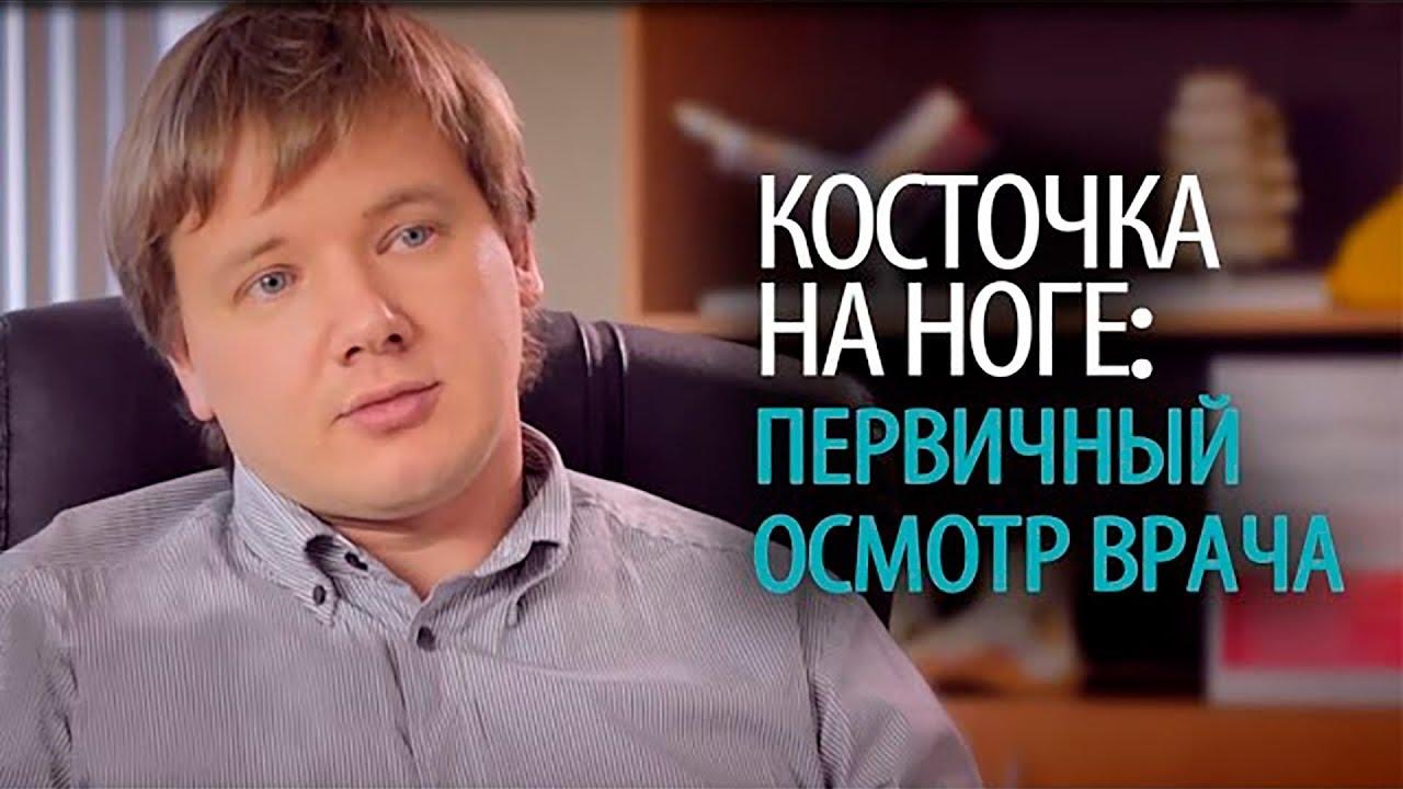 Косточка на ноге: что взять на первичный осмотр ортопеда - хирургия стопы Алексея Олейника
