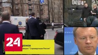 Сергей Миронов: Вороненкова застрелили показательно и демонстративно
