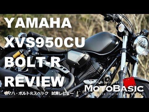 ヤマハ BOLT(ボルト) Rスペック バイク試乗レビュー YAMAHA XVS950CU BOLT-R REVIEW