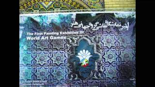 First Painting Exhibition Of World Art Games Iran