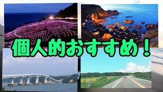 石川県のおすすめ絶景ドライブコース!