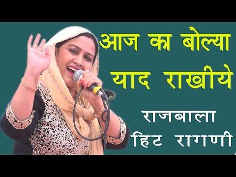 Video Aaj Ka Bolya Yaad Rakhiye | Rajbala New Haryanvi Ragni 2016 | Studio Star Music Company download in MP3, 3GP, MP4, WEBM, AVI, FLV January 2017