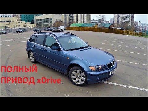 BMW E46 325Xi Turing ПОЛНЫЙ ПРИВОД унижая LADA VESTA