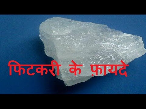 Video फिटकरी के फ़ायदे | Health & Beauty benefits of Alum (Fitkari) | Fitkari ke fayde download in MP3, 3GP, MP4, WEBM, AVI, FLV January 2017