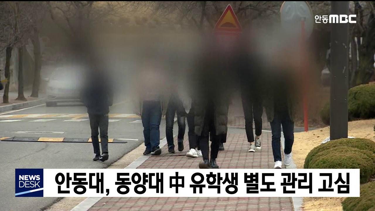 中유학생 2월 입국 예정.. '대책 고심'