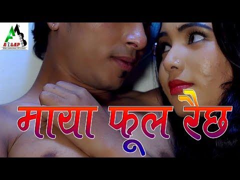 (राजु परियारको नयाँ गीत Maya Ful Raichha By Raju Pariyar & ....9 min.30 sec.)