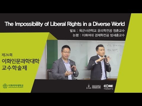 [이화여대] The Impossibility of Liberal Rights in a Diverse World 발표 및 논평 2018 인문대 학술제