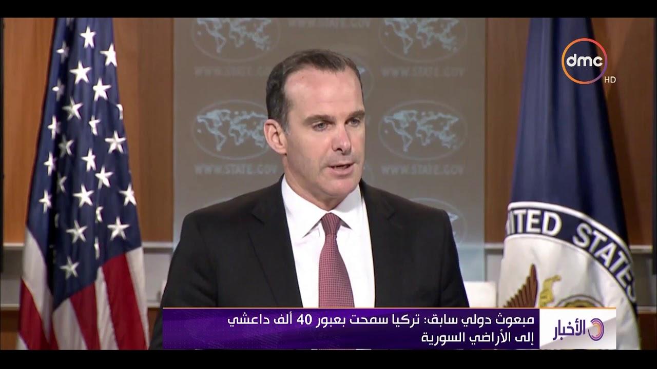 الأخبار - مبعوث دولي سابق : تركيا سمحت بعبور 40 ألف داعشي إلي الأراضي السورية