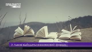 У Львові відбудеться книжковий форум
