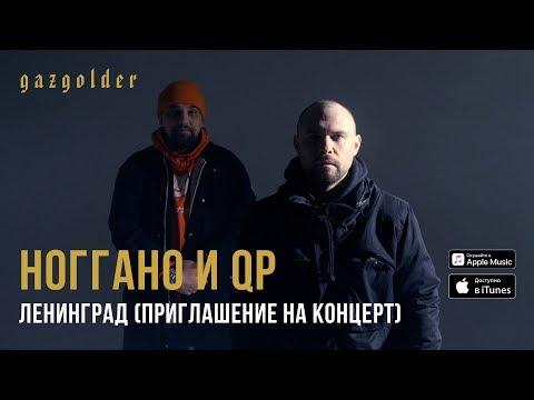 Ноггано и QП - Ленинград
