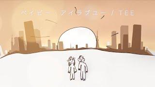 Download Lagu ベイビー・アイラブユー / TEE  full covered by オサム × 春茶 Mp3