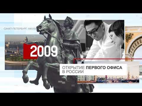 10 лет Hikvision в России
