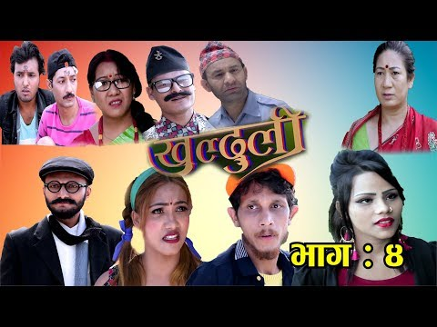 (खुल्दुली !  Episode 4, 22th October, 2018, Khulduli, New Comedy Serial - Duration: 25 minutes.)