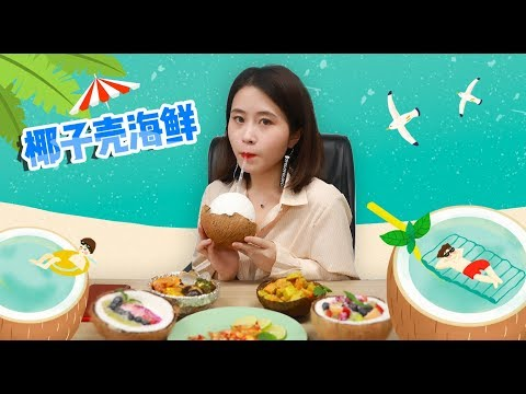 E78 Cook Seafood with Coconut Shell | Ms Yeah - Thời lượng: 5:27.