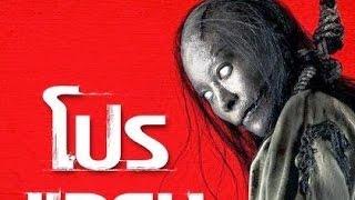 La Critique Glauque #4 : Coming Soon (2008) La terreur Made in Thaïlande