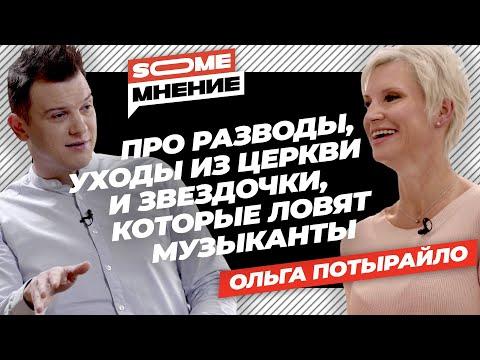 Ольга Потырайло про разводы, уходы из церкви и звездочки, которые ловят музыкант