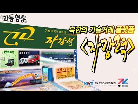 """북한의 기술거래 플랫폼 """"자강력"""" [과통형통]"""