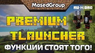 В этом видео будет раскрыт весь смысл TLauncher Premium, рассказаны какие плюшки вы получаете и стоит ли это того.TLauncher Premium https://tlauncher.org/ru/premium.htmlЛаунчер https://tlauncher.org/Как установить скин https://tlauncher.org/ru/install-skins.htmlГруппа ВК https://vk.com/ruminecraftorgМоды и всё для Minecraft http://ru-m.org/С друзьями по интернету бесплатно можно поиграть тут http://sv.ru-m.org/Музыка из видео: Vacation Uke - ALBIS