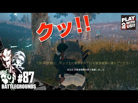 #87【tps】gesu4の「playerunknown's Battlegrounds(pubg)」【2bro.】