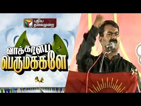 Vaakkala-Perumakkale-Seeman-asks-people-to-given-his-party-a-chance