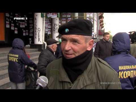 """Рівненські активісти """" прибрали"""" місто від російських банків [ВІДЕО]"""